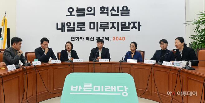 '변화와 혁신을 위한 비상행동' 신당기획단 첫 회의