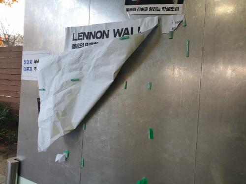 '홍콩 시위 지지' 서울대 레넌벽도 훼손