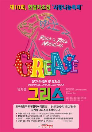 헌혈자초청 포스터_최종(인쇄)