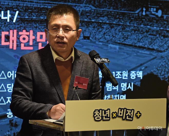 [포토] 황교안, 청년정책비전 발표