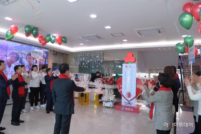 영천시 희망 2020 사랑의 온도탑 점등식 사진3