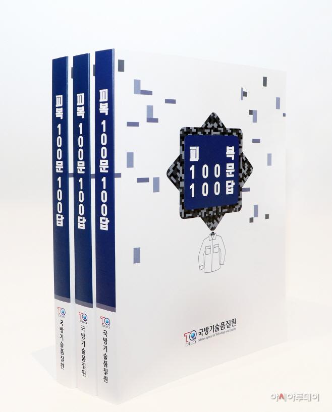 피복 100문 100답 책자 사진