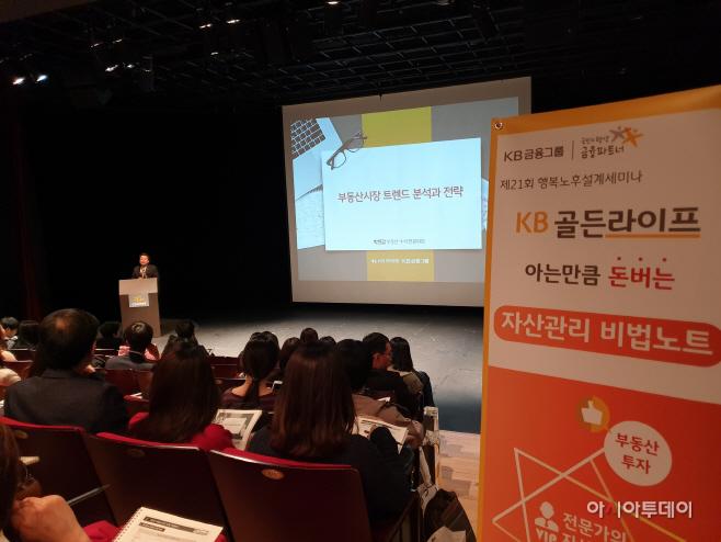 (보도사진)KB골든라이프 행복노후설계세미나 개최
