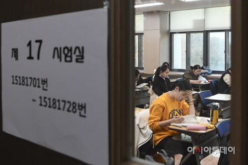 [포토]'2020학년도 대학수학능력시험'