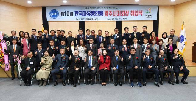 자유총연맹 광주시지회 '지회장 취임식' 개최