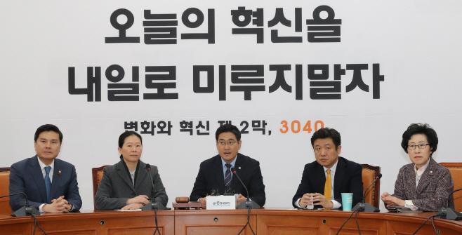 바른미래당 긴급 원내대책회의<YONHAP NO-2958>