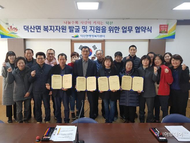 예산군 덕산면지역사회보장협의체, 복지자원 발굴·나눔 위한