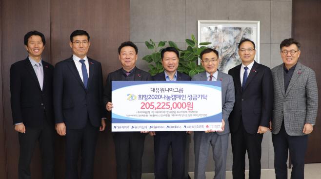 [첨부]대유위니아그룹, '희망 2020 나눔캠페인'참여