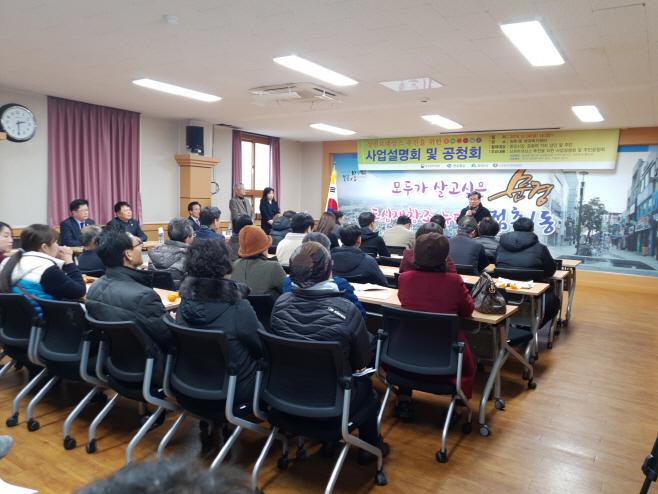 상권르네상스 주민공청회 및 사업설명회 개최