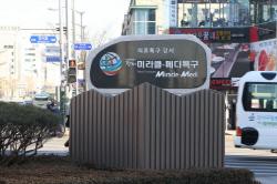 미라클메디특구 간판석