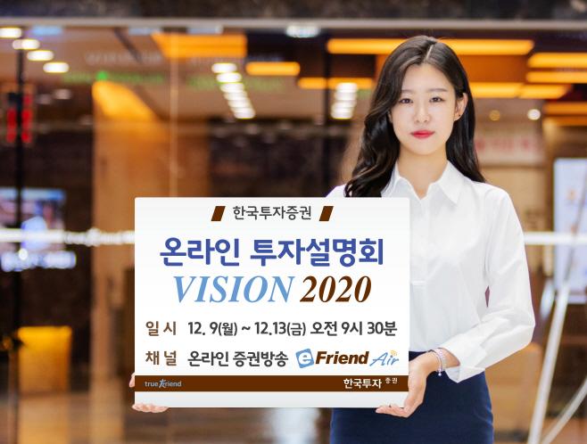 [보도자료]한국투자증권 VISION 2020' 온라인 투자설명회
