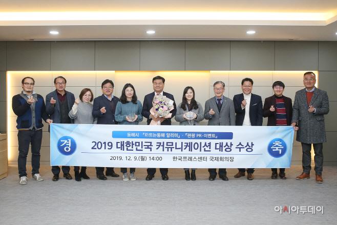 동해시 2019 대한민국 커뮤니케이션 대상