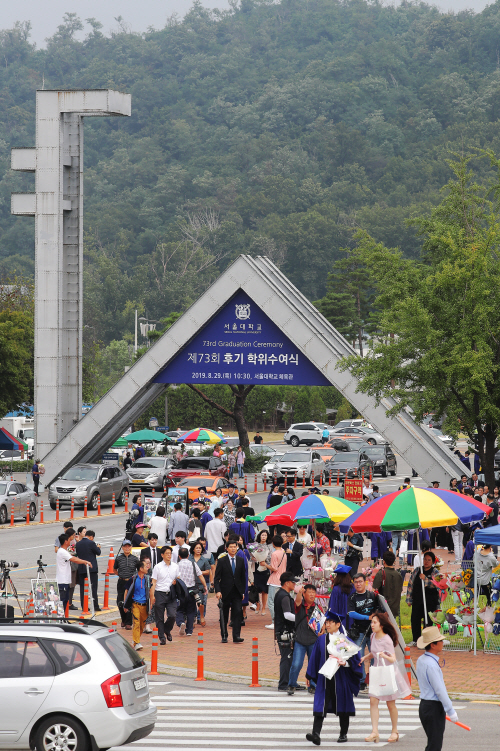 서울대학교 후기 학위수여식