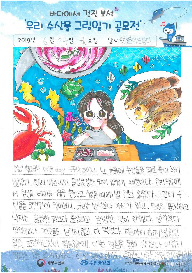 김현비 학생 등 '우리 수산물 공모전' 입상