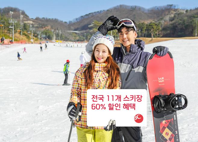 전국 11개 스키장 최대 60퍼센트 할인-1
