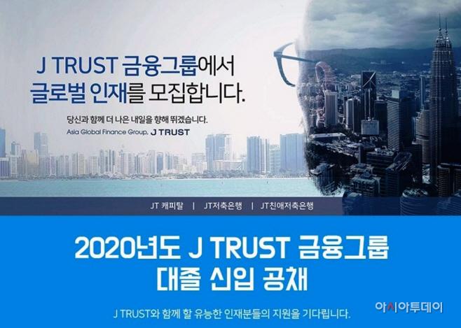 [J 트러스트 그룹] 2020년 신입사원 공개채용 실시(1)