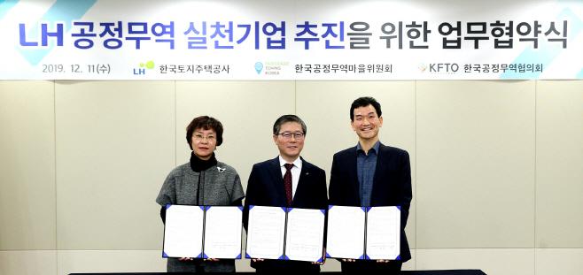 LH, 공정무역 실천기업 추진 협약