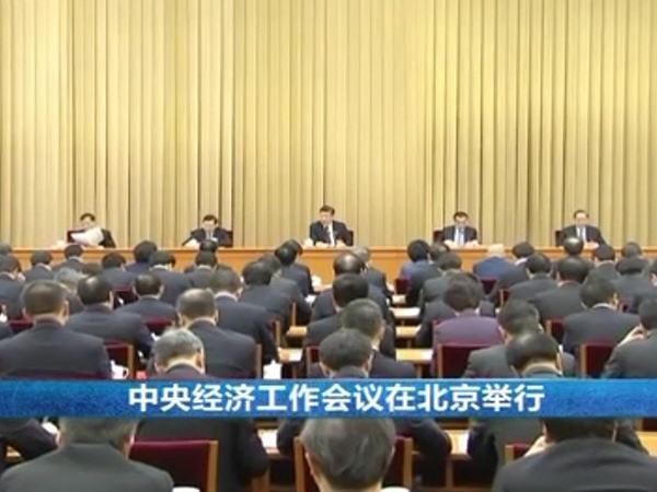 중앙경제공작회의