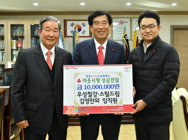 경산시 - 김영만 (주)우성철강·(주)스틸드림 회장(왼쪽)과 최