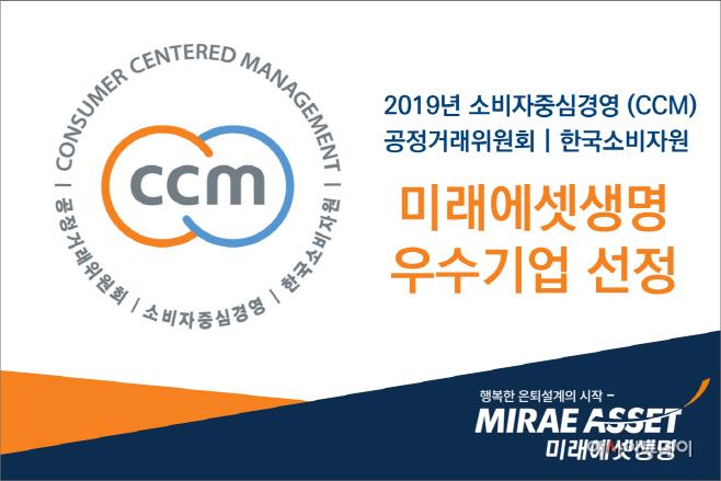 2019-12-13 미래에셋생명 소비자보호최우수 (CCM) 인증