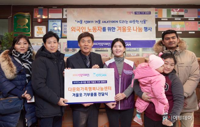 보도자료 이미지_전성기재단 외국인노동자 겨울옷 기부
