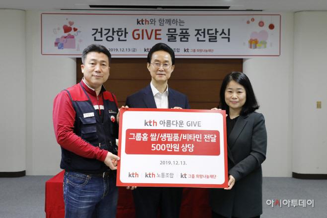 [사진자료 1] KTH 건강한 Give(기부) 사랑의 물품 전달식