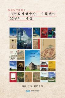191223_10주년기념틈새전시_포스터