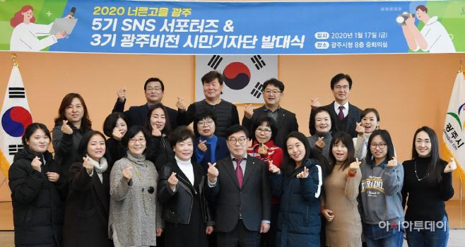 광주시, 5기 SNS 광주비전 3기 시민기자단 발대식 개최