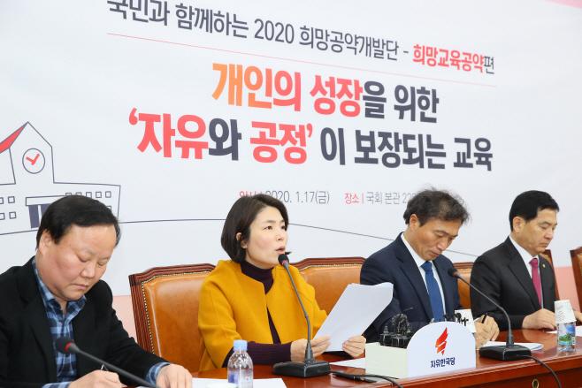 교육공약 발표하는 한국당