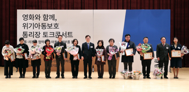 위기아동보호 통리장 토크콘서트
