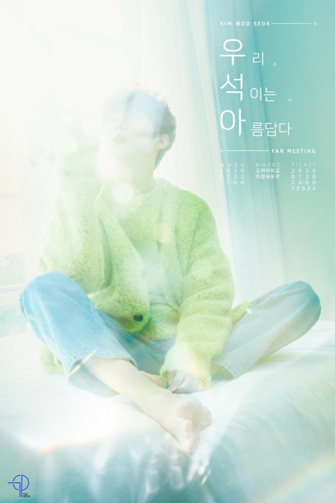 [사진] 김우석 팬미팅 '우석아'