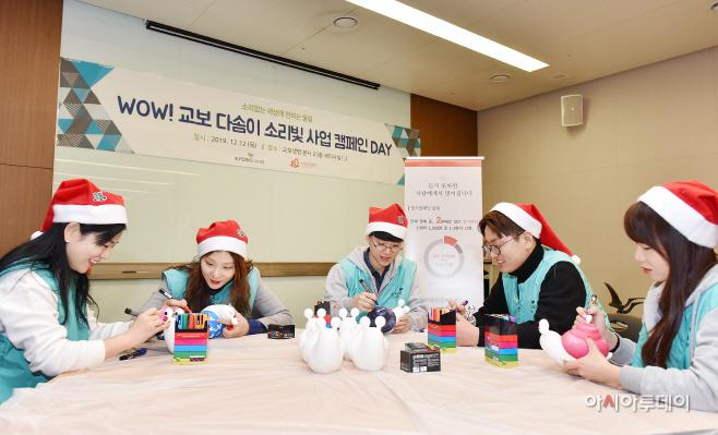 교보생명_와우 교보다솜이 소리빛 사업 캠페인1