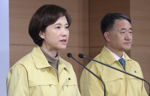 중국 유학생 관리방안 브리핑 하는 유은혜 부총리
