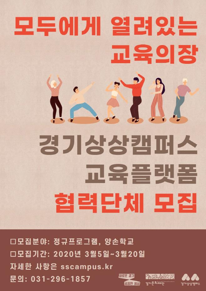교육플랫폼 홍보 포스터