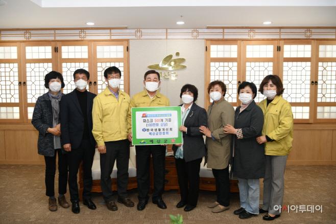 예산군생활개선회, 코로나19 대응 위한 방역마스크 기탁