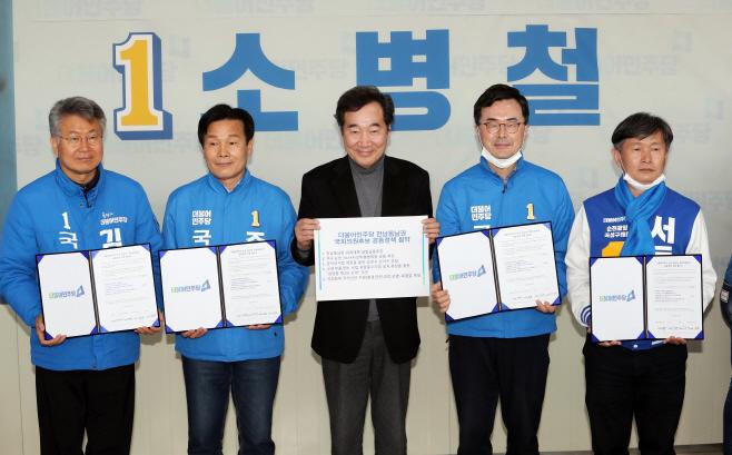 전남 동부권 공동공약 발표하는 후보들