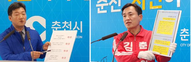 춘천갑 '선거방해' 공방 기자회견