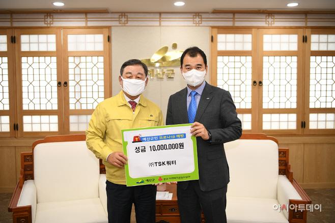예산군하수처리장 운영업체 ㈜TSK 워터, 코로나19 극복 성금 기