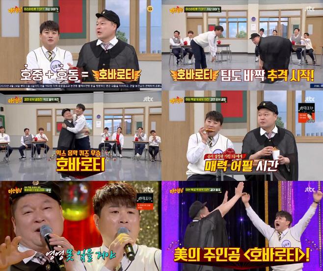 200524 김호중, '아는형님' 리뷰 보도자료