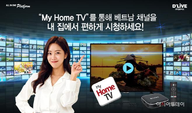 [이미지] 딜라이브 OTTv, 아시아권 주요채널 실시간 방송