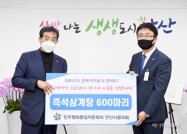 안산시,민주평통 안산시협의회 의료진에 삼계탕 600마리전달
