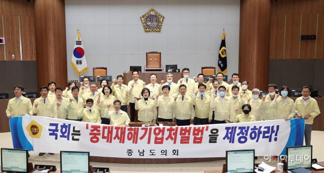 충남도의회 '중대재해기업처벌법' 제정 촉구 건의안 채택