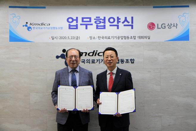 [사진]LG상사_한국의료기기공업협동조합과 업무협약 체결_final
