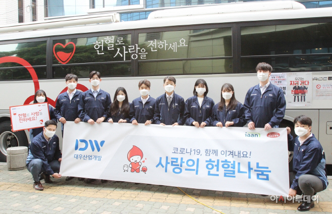 [사진] 대우산업개발_헌혈(1)