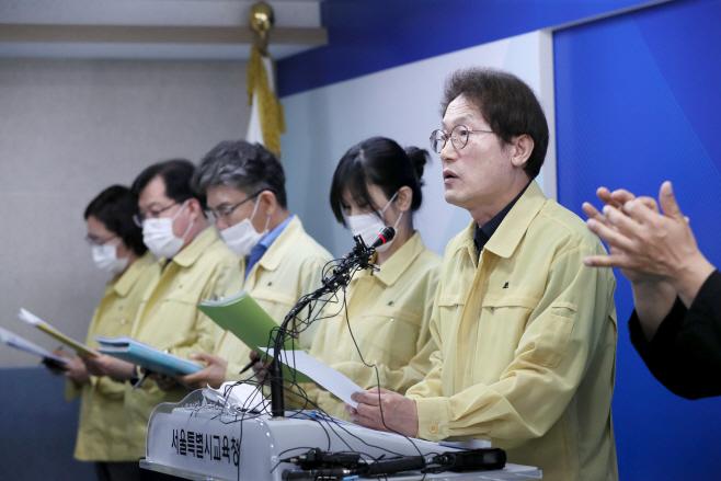 유치원 등원 관련 발표하는 조희연 서울시교육감