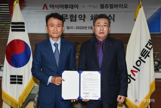 아시아투데이-웰츄럴바이오 업무협약식6
