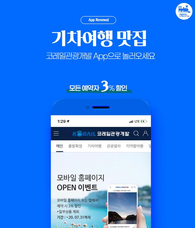 사본 -20.05.27.[코레일관광개발] 모바일 앱 리뉴얼_수정 (1)