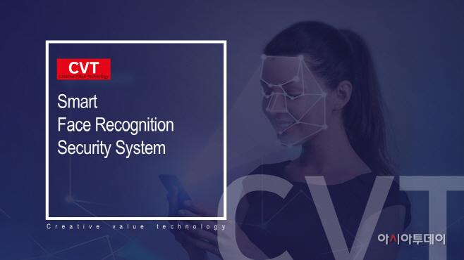 '스마트홈 출입보안 시스템' 개발중인 CVT 소개자료 표지