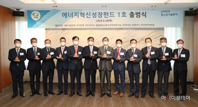사진 1. 한수원, 에너지혁신성장펀드 출범식