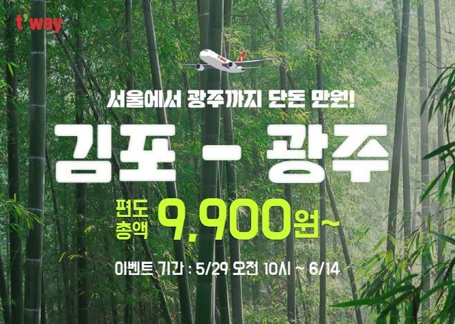 0528_photo_김포-광주취항